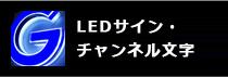 LEDサイン・チャンネル文字